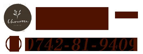 シュエット 0742-81-9409