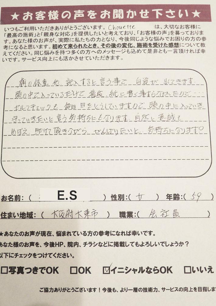 E.S様 女性 59歳 大阪府大東市 会社員