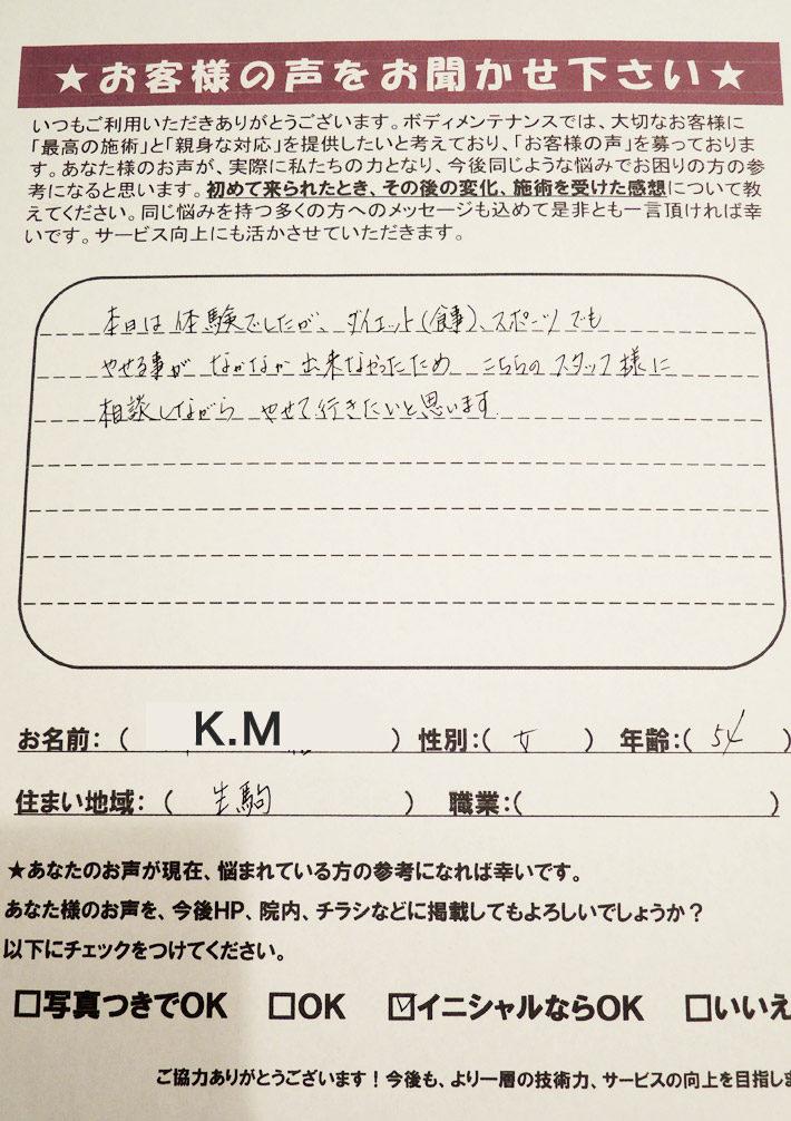 K.M様 女性 54歳 生駒